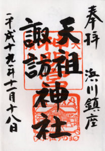 天祖諏訪神社の御朱印