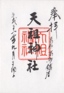 高砂天祖神社の御朱印