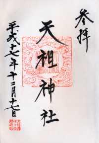 常盤台天祖神社の御朱印