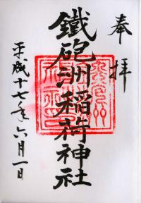 鉄砲洲稲荷神社の御朱印