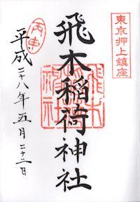 飛木稲荷神社の御朱印