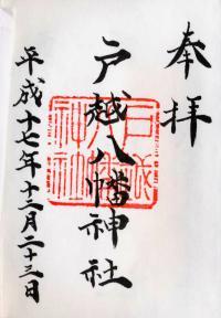 戸越八幡神社の御朱印