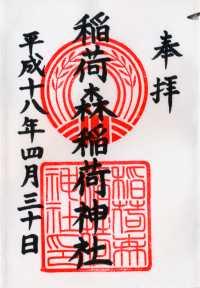 稲荷森稲荷神社の御朱印