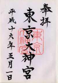東京大神宮の御朱印