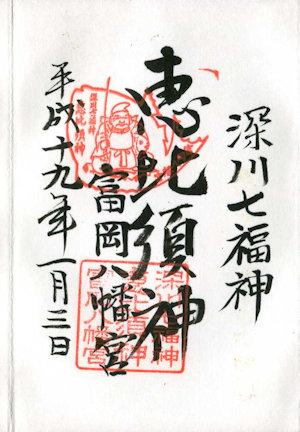 富岡八幡宮恵比須神の御朱印