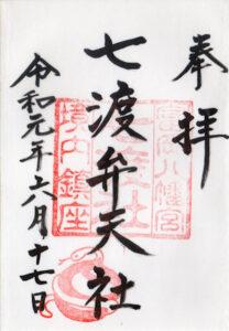 七渡神社の御朱印