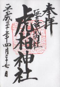 虎柏神社の御朱印