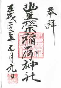豊栄稲荷神社の御朱印