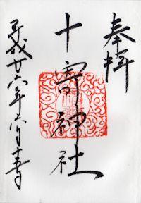 十寄神社の御朱印