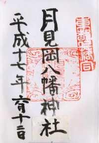 月見岡八幡神社の御朱印
