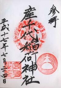 産千代稲荷神社の御朱印