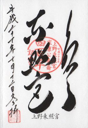 徳川家康公四百年式年限定御朱印