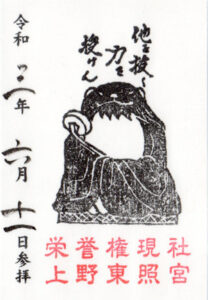 上野東照宮栄誉権現の御朱印