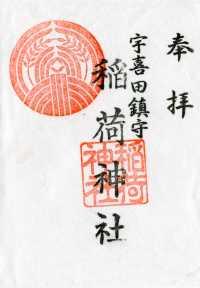 宇喜田稲荷神社の御朱印