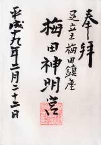 梅田神明宮の御朱印