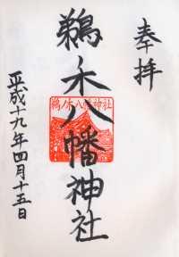 鵜ノ木八幡神社の御朱印