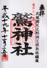 島根鷲神社の御朱印