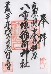 八重垣稲荷神社の御朱印