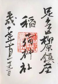 柳原稲荷神社の御朱印