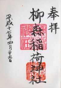 柳森神社の御朱印
