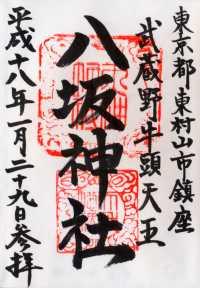 八坂神社の御朱印