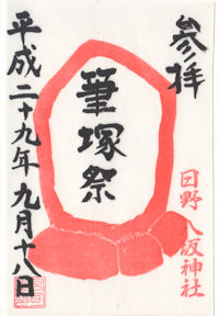 筆塚祭の御朱印