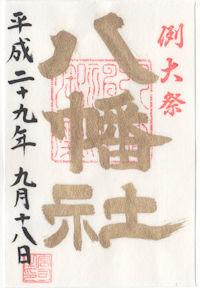八幡社の御朱印