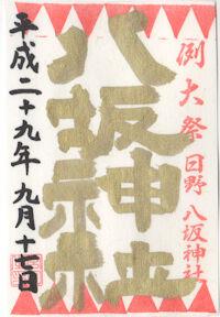 日野八坂神社例大祭の御朱印