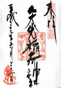 矢先稲荷神社の御朱印
