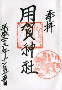 用賀神社の御朱印