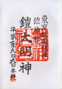 鎧神社の御朱印