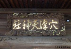 穴澤天神社社号額
