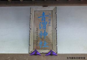 青渭神社社号額