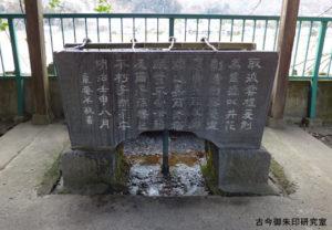武蔵阿蘇神社手水盤
