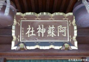 武蔵阿蘇神社社号額