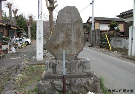 阿豆佐味天神社社号標