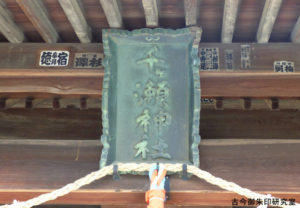 千ヶ瀬神社神号額