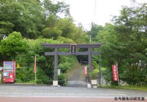 稲足神社一の鳥居