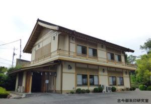 稲足神社神道会館