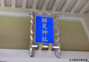 稲足神社社号額