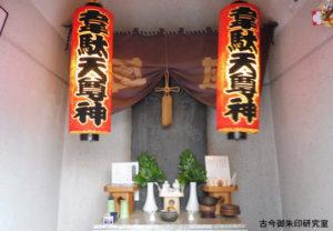 稲足神社韋駄天尊神