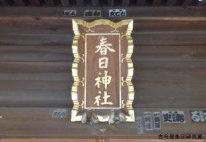 野上春日神社社号額