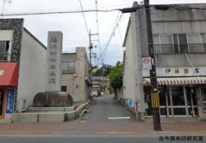 勝沼神社参道入口