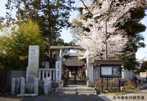 熊川神社社号標と鳥居