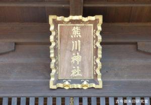 熊川神社社号額