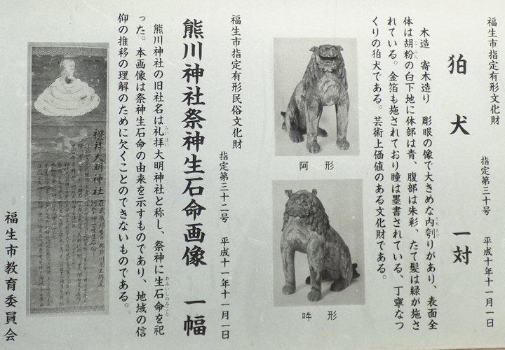 熊川神社福生市教育委員会掲示