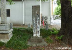 新町御嶽神社社号標
