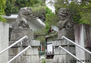 新町御嶽神社狛犬