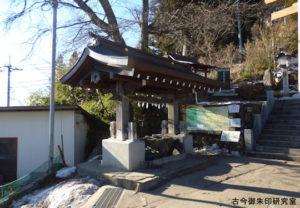 武蔵御嶽神社手水舎