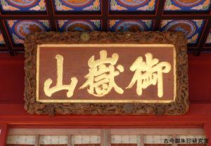 武蔵御嶽神社拝殿の扁額
